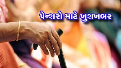 ગુજરાતના પેન્શરો માટે ગુડ ન્યૂઝ, હાઇકોર્ટના આદેશથી મળશે હવે આ લાભ