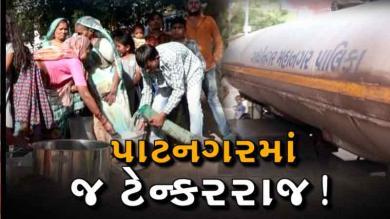 વચનો નહીં, પાણી આપોઃ મંત્રીઓને ત્યાં વેડફાટ અને નાગરિકોને ફાંફા