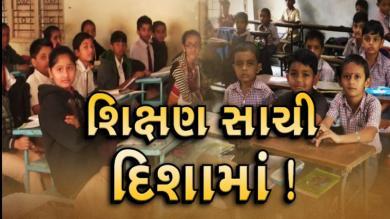 ગુજરાતના આ ગામમાં સરકારી શાળાનો ક્રેઝ, આટલા બાળકોએ ખાનગી સ્કૂલોને કહ્યું અલવિદા