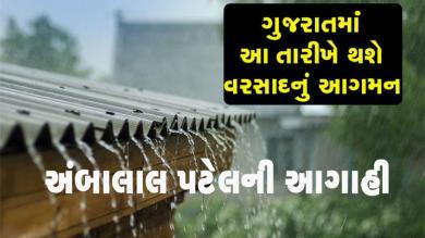 ગુજરાતના વરસાદને લઇ અંબાલાલ પટેલે કરી આગાહી