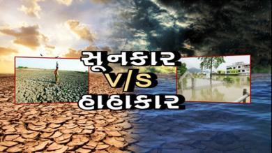 એક તરફ સુનકાર ને બીજી બાજુ હાહાકાર, પૂર્વોત્તર ભારતમાં મેઘમહેર ને ગુજરાતમાં કોરું ધાકોર