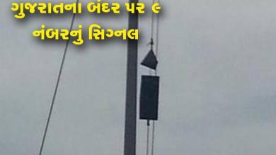 'ખતરા'નું સિગ્નલ: ગુજરાતના તમામ બંદરો પર લગાવાયું 9 નંબરનું સિગ્નલ, જાણો તેનો અર્થ શું?