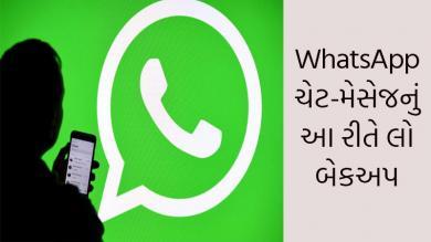 WhatsApp પર ડિલીટ થઇ ગઇ છે જરૂરી ચેટ-મેસેજ, આ રીતે મેળવો પાછી