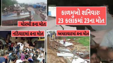 મેઘરાજાના રોદ્ર સ્વરૂપે ગુજરાતમાં 23 કલાકમાં 23ના જીવ લીધા, અનેક જિલ્લાઓમાં તારાજી