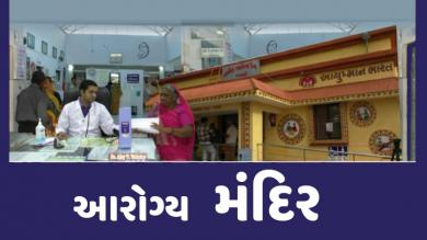 ગુજરાતના નાનકડાં ગામનું આ દવાખાનુ જ્યાં જતા જ દર્દીની અડધી બીમારી થઇ જશે દૂર