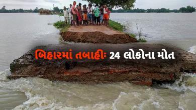બિહારમાં વરસાદી આફતઃ પુરના કારણે અત્યાર સુધીમાં 24 લોકોના મોત, 25 લાખ લોકો અસરગ્રસ્ત