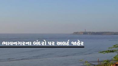 ભાવનગરના દરિયાકાંઠાના 34 ગામોને અપાયુ અલર્ટ, મહુવા,ઘોઘા અને સરતાનપર બંદર પર લગાવાયું 1 નંબરનું સિગ્નલ