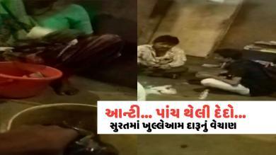 ક્યારે ગુજરાત ડ્રાય સ્ટેટ બનશે? સુરતમાં ધમધમતાં દારૂના અડ્ડાનો વીડિયો ફરી વાયરલ