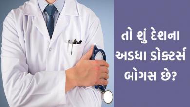 તો શું દેશના અડધા ડોક્ટર્સ બોગસ છે? WHOના ચોંકાવનારા રિપોર્ટથી ખળભળાટ