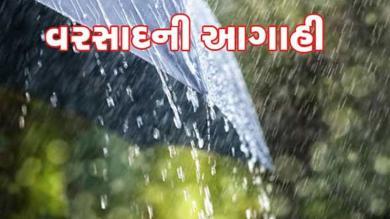 ગુજરાતના વરસાદને લઇને આવ્યા સમાચાર, જાણો શું કહ્યું હવામાન વિભાગે