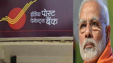 PM મોદી લોન્ચ કરશે ઇન્ડિયા પોસ્ટ પેમેન્ટ્સ બેંક  21 ઓગસ્ટથી થશે શરૂ