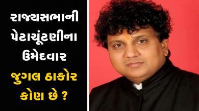 ગુજરાતની રાજ્યસભાની બેઠકના ભાજપના ઉમેદવાર જુગલ ઠાકોર કોણ છે?