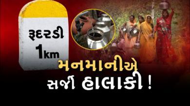 રાજ્યમાં અનેક જગ્યાએ અનરાધાર વરસાદ તો અહીં જળસંકટની સ્થિતિ