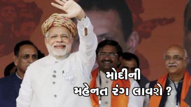 મોદીજીના પ્રયાસ ગુજરાતમાં ફરી રંગ લાવશે? 23 મેએ આ 8 બેઠકો બનશે ગૅમ ચૅન્જર