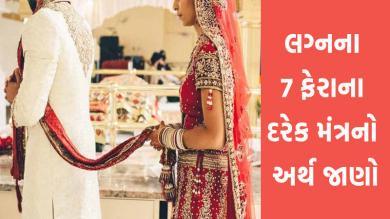 લગ્નમાં 7 ફેરા ફરતી વખતે પંડિત બોલે છે ખાસ મંત્ર, જાણો દરેક વચનનો મતલબ