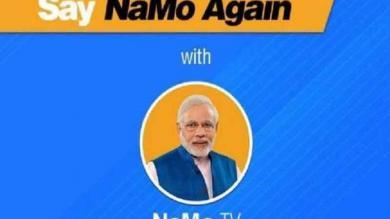 NaMo TVને લઇને ફરીવાર છંછેડાયો વિવાદ, ચૂંટણીપંચે આપ્યો આવો આદેશ