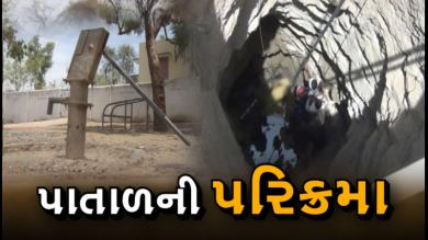 ગુજરાતના છેવાડાના ગામમાં પાણીની પારાયણ, તરસ છીપાવવા કરવું પડે છે જોખમી ખોદકામ