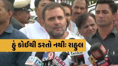 રાહુલ ગાંધીએ કહ્યું- 'હું કોઈથી ડરતો નથી'; ભાજપ સરકારને આડેહાથ લીધી
