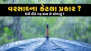 'શ્રીકાર-મૂશળધાર...' જાણો, વરસાદના કેટલા પ્રકાર? કેવી રીતે શરૂ થાય છે ચોમાસું?