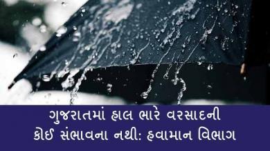આ તારીખ બાદ ગુજરાતમાં પડી શકે છે વરસાદ, હવામાન વિભાગની આગાહી