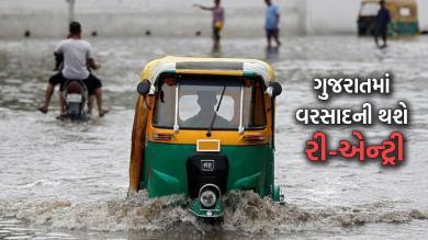 ગુજરાતમાં ફરી ભારેથી અતિભારે વરસાદની આગાહી, અનેક શહેરોમાં પૂરનું સંકટ