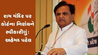 મોદી ગઠબંધનથી ડરી ગયા છે  કોંગ્રેસ ગુજરાતની તમામ બેઠકો જીતશેઃ અહેમદ પટેલ