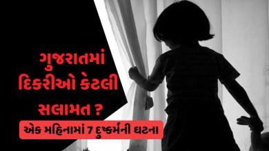 ગુજરાતમાં એક મહિનામાં 7થી વધુ દુષ્કર્મની ઘટના, દિકરીઓ કેટલી સલામત ?