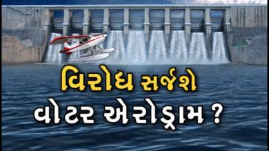 ગુજરાતના આ ડેમ પર બની શકે છે વોટર એરોડ્રામ, સરકારે શરૂ કર્યા 'શ્રી ગણેશ'