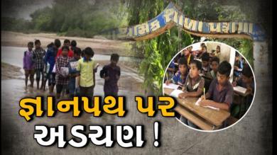 જીવના જોખમે અભ્યાસ, ગુજરાતનાં આ ગામનાં વિદ્યાર્થીઓ ચોમાસામાં પણ નદી ઓળંગવા મજબૂર