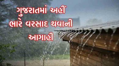 ગુજરાતના આ વિસ્તારોમાં ભારે વરસાદ થવાની હવામાન વિભાગની આગાહી